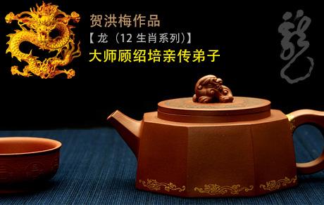 宜兴紫砂壶-龙(12生肖系列-描金)-赏析