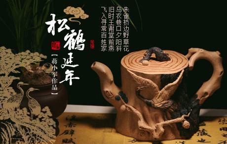 宜兴博亿堂娱乐壶-松鹤延年-赏析