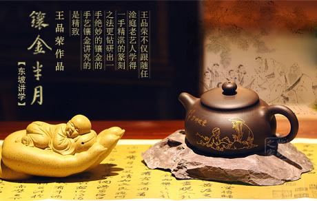 宜兴紫砂壶-镶金半月(东坡讲学)范曾装饰-赏析