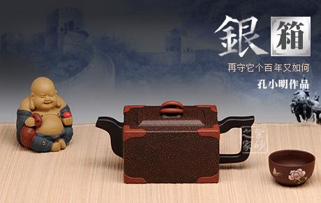 宜兴紫砂壶-银箱-赏析