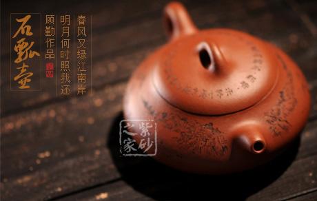 宜兴紫砂壶-石瓢壶-赏析
