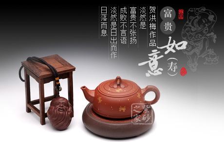 宜兴紫砂壶-富贵如意(寿)-赏析