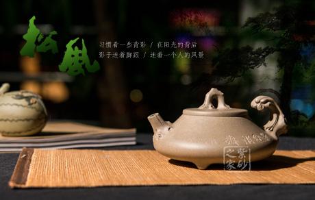 宜兴紫砂壶-松风听涛-赏析