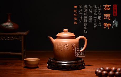 宜兴博亿堂娱乐壶-高德钟(仁者寿)-赏析