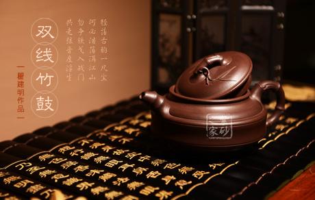 宜兴紫砂壶-双线竹鼓-赏析