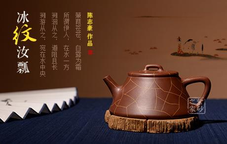 宜兴紫砂壶-冰纹汝瓢-赏析