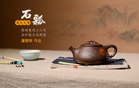 宜兴紫砂壶-石瓢(国色天香)-赏析
