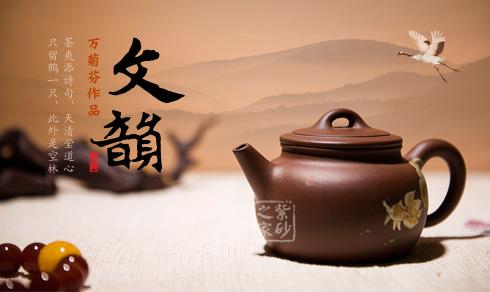 宜兴紫砂壶-文韵-赏析
