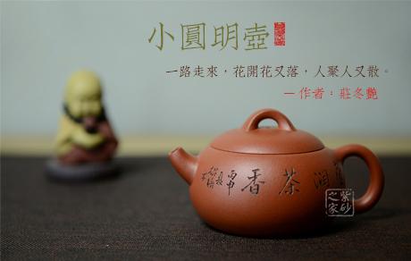 宜兴紫砂壶-小圆明壶-赏析