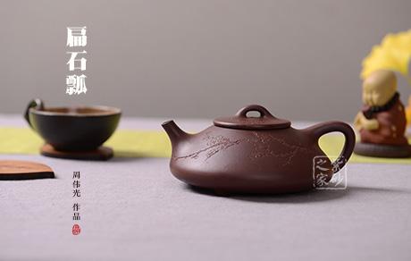 宜兴紫砂壶-扁石瓢-赏析