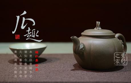 宜兴紫砂壶-瓜趣-赏析