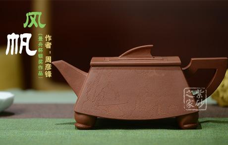 宜兴紫砂壶-风帆(景舟杯银奖作品)-赏析