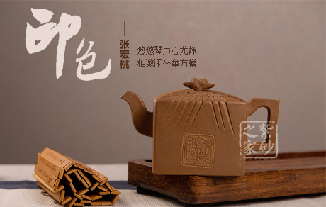 宜兴紫砂壶-印包壶-赏析