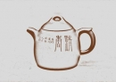 宜兴紫砂壶-秦权