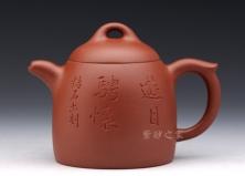秦权(游目骋怀)