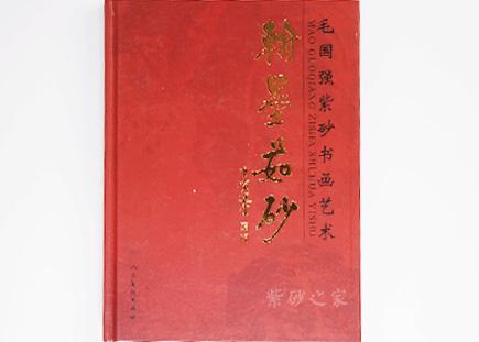 翰墨茹砂--毛国强紫砂书