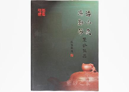 潘小忠、冯勤芳紫砂作品