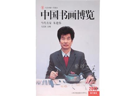 中国书画博览