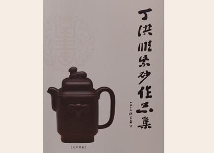 丁洪顺紫砂作品集