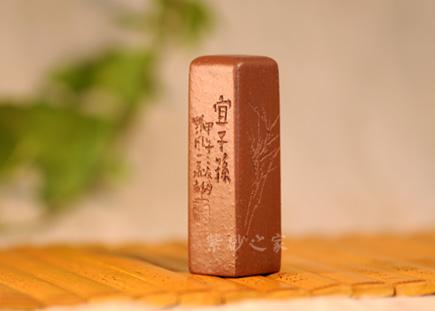 紫砂周边-印章(竹)-紫砂泥-刘一飞