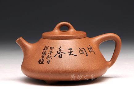 石瓢(顾绍培题)