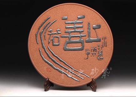 紫砂周边-挂盘(上善若水)-紫砂泥-王亚平