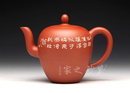 宜兴紫砂壶-美人肩(玉环)-吴永宽