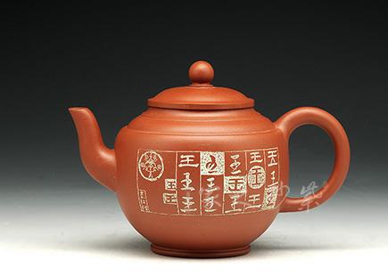 王氏文化专用壶