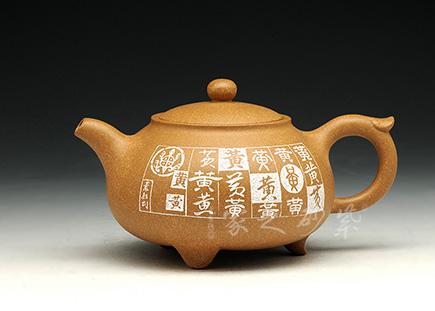 黄氏文化专用壶