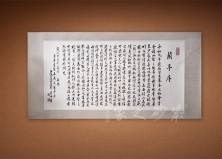 宜兴紫砂壶-兰亭序--谭泉海