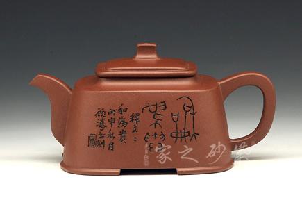 君方壶(和为贵)