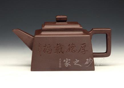 宜兴紫砂-汉方(厚德载福)-原矿紫泥-贺杨