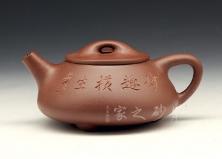 景舟石瓢(妙趣横生)