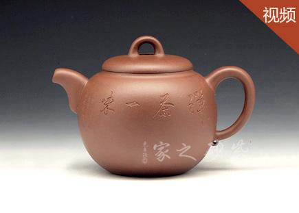 宜兴紫砂壶-圆润(禅茶一味)-原矿紫泥-周忠兴