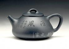子冶石瓢(竹)