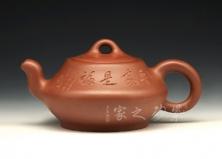宜兴紫砂壶-惠风壶-原矿清水泥-许敏芳