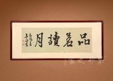 宜兴博亿堂娱乐壶-品茗读月--谭泉海