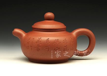 宜兴紫砂壶-云扁(宏林刻绘)-暖玉砂-王福君