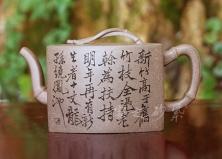 易竹壶(王翔画吴东元字)