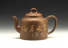 陶权壶(虚怀若谷)