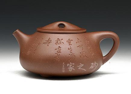 宜兴紫砂壶-石瓢壶(石可)-原矿紫泥-陈宏林